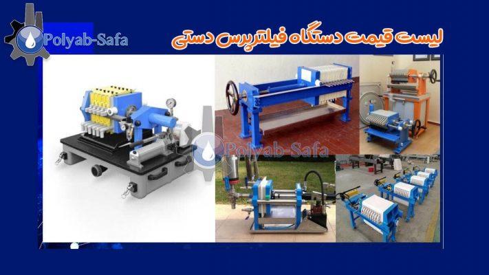 List price device filter press manual