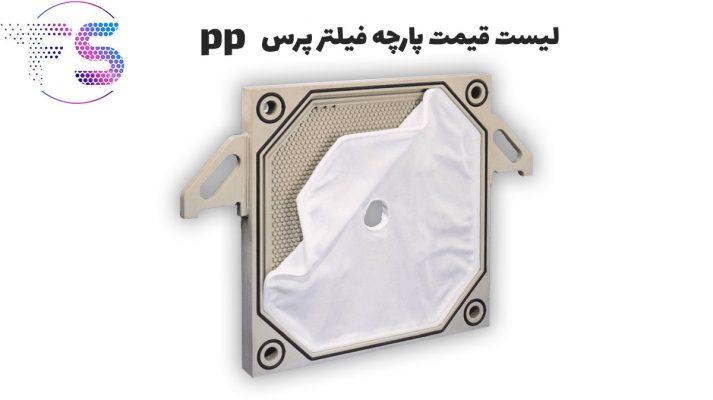 لیست قیمت پارچه فیلتر پرس pp
